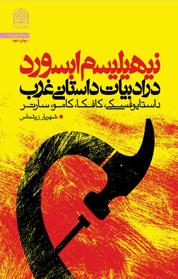 نیهیلیسم ابسورد در ادبیات داستانی غرب