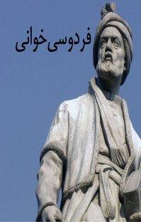 پادکست : فردوسی خوانی - قسمت سیزدهم: داستان حملهی افراسیاب به ایران