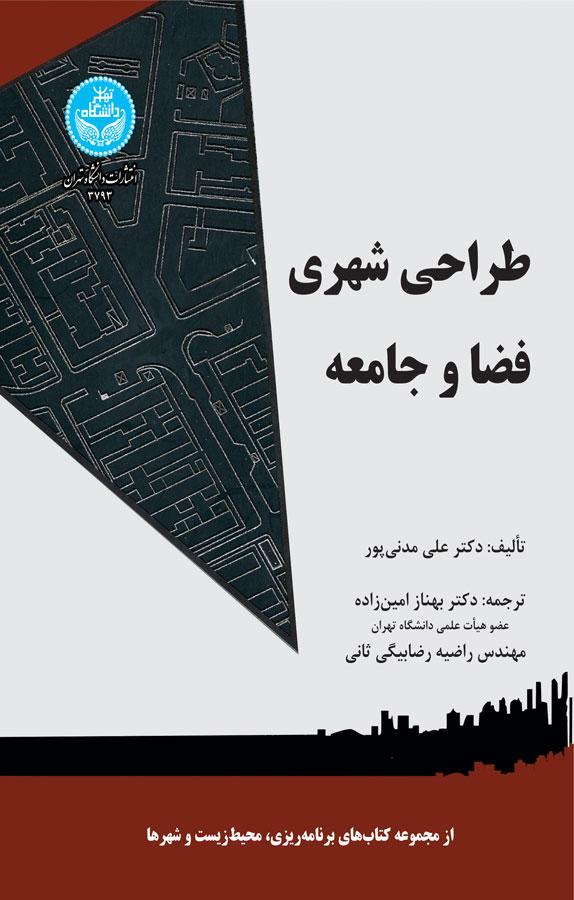 کتاب طراحی شهری، فضا و جامعه