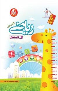 کتاب ریاضی
