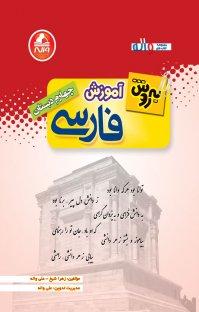 کتاب بهروش آموزش فارسی چهارم دبستان