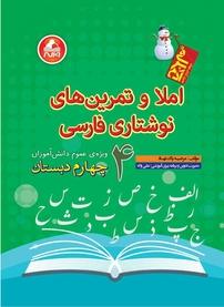 کتاب املا و تمرین نوشتاری فارسی – چهارم دبستان