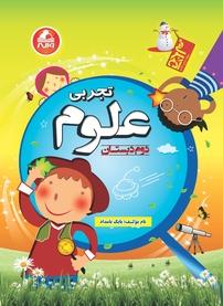 علوم تجربی: آدم برفی - دوم دبستان (نسخه PDF)