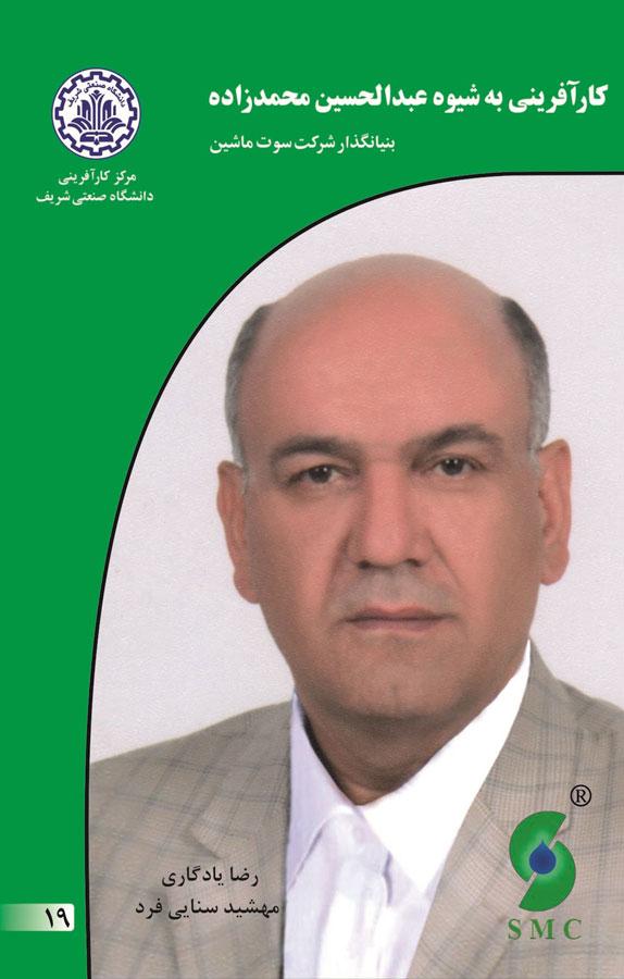 کتاب کارآفرینی به شیوه عبدالحسین محمدزاده