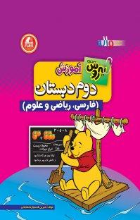 بهروش آموزش دوم دبستان: فارسی، ریاضی و علوم - دوم دبستان (نسخه PDF)
