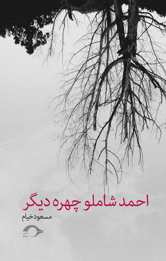 کتاب احمد شاملو