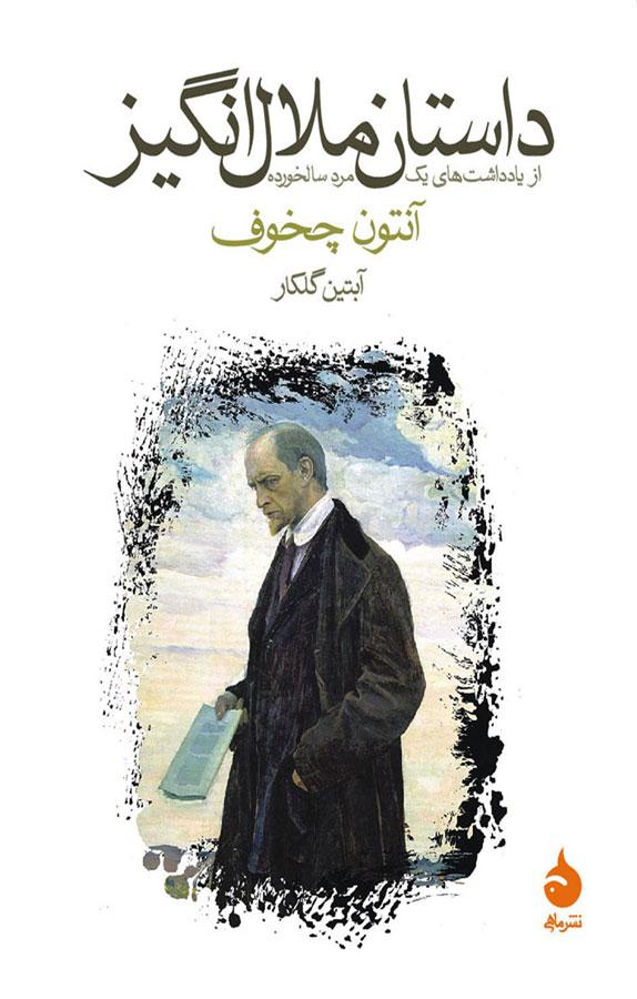 کتاب داستان ملالانگيز