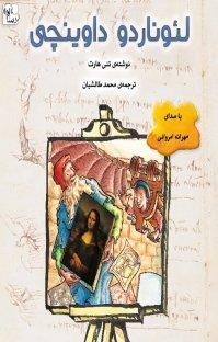 کتاب صوتی لئوناردو داوینچی