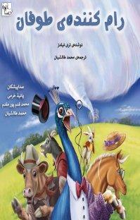 رام کنندهی طوفان - نسخه صوتی