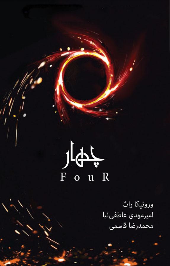 کتاب چهار