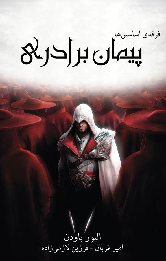 کتاب پیمان برادری