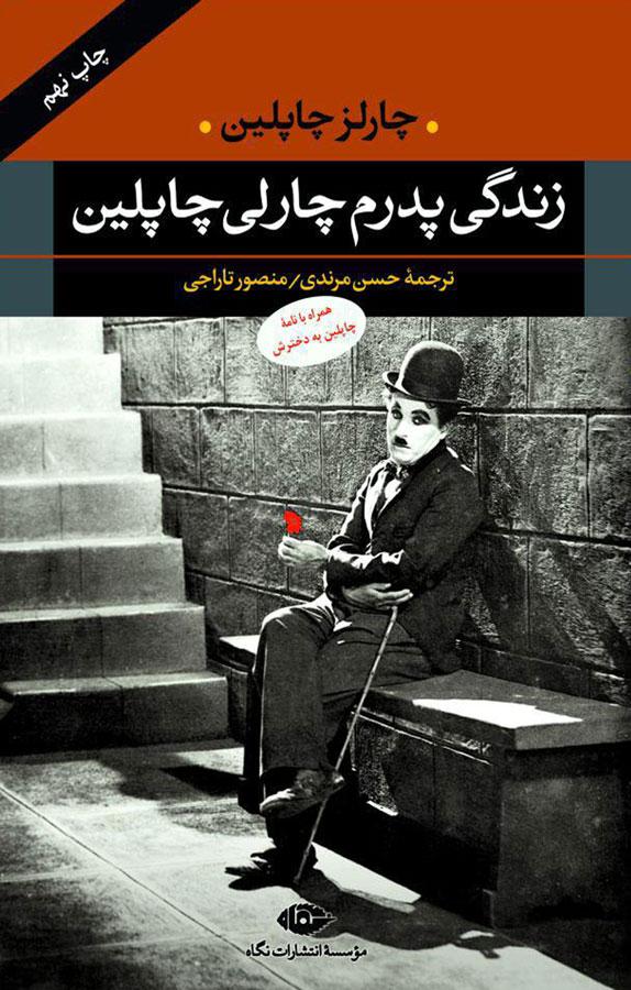 کتاب زندگی پدرم چارلی چاپلین