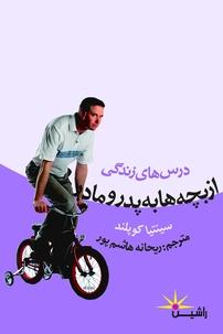 کتاب درسهای زندگی از بچهها به پدر و مادر