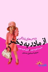 کتاب درسهای زندگی از مادر به دختر