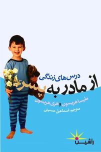 کتاب درسهای زندگی از مادر به پسر