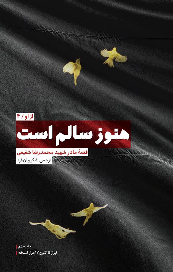 هنوز سالم است: کتاب چهارم: قصهی مادر شهید محمدرضا شفیعی