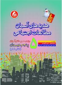 کتاب کار هدیههای آسمانی و مطالعات اجتماعی – پنجم دبستان (نسخه PDF)