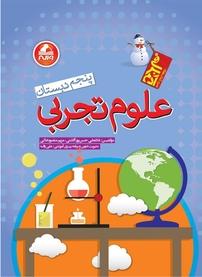 کتاب علوم