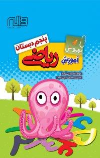 بهروش آموزش ریاضی پنجم دبستان (نسخه PDF)