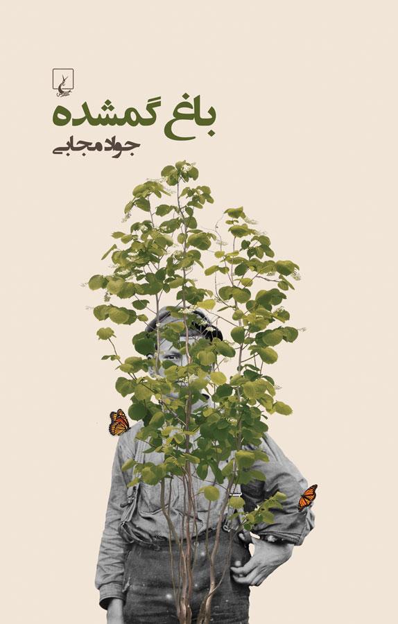 کتاب باغ گمشده