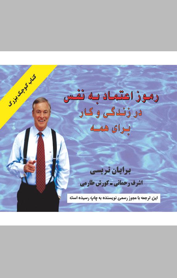 کتاب رموز اعتماد به نفس در زندگی و کار برای همه