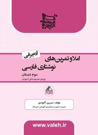 املا و تمرینهای نوشتاری فارسی: آدم برفی - سوم دبستان (نسخه PDF)
