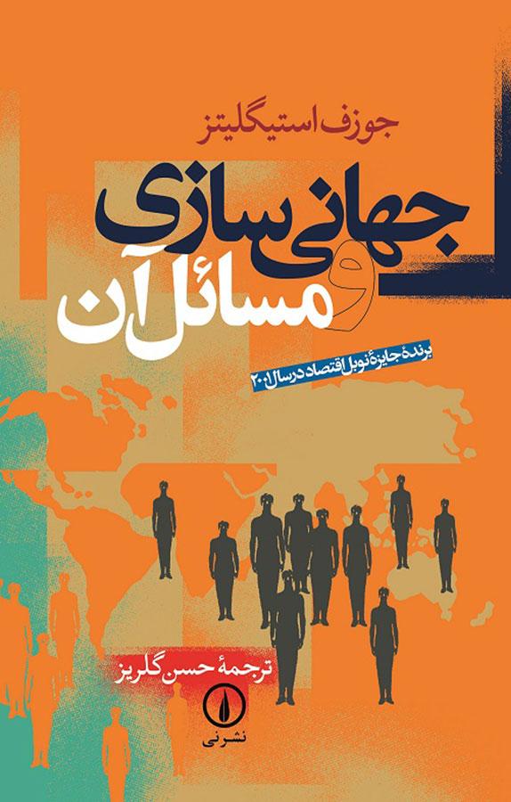 کتاب جهانیسازی و مسائل آن