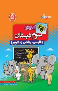 بهروش آموزش سوم دبستان: فارسی، ریاضی و علوم - سوم دبستان (نسخه PDF)