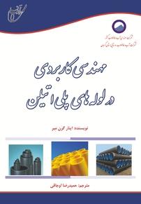 کتاب مهندسی کاربردی در لولههای پلیاتیلن