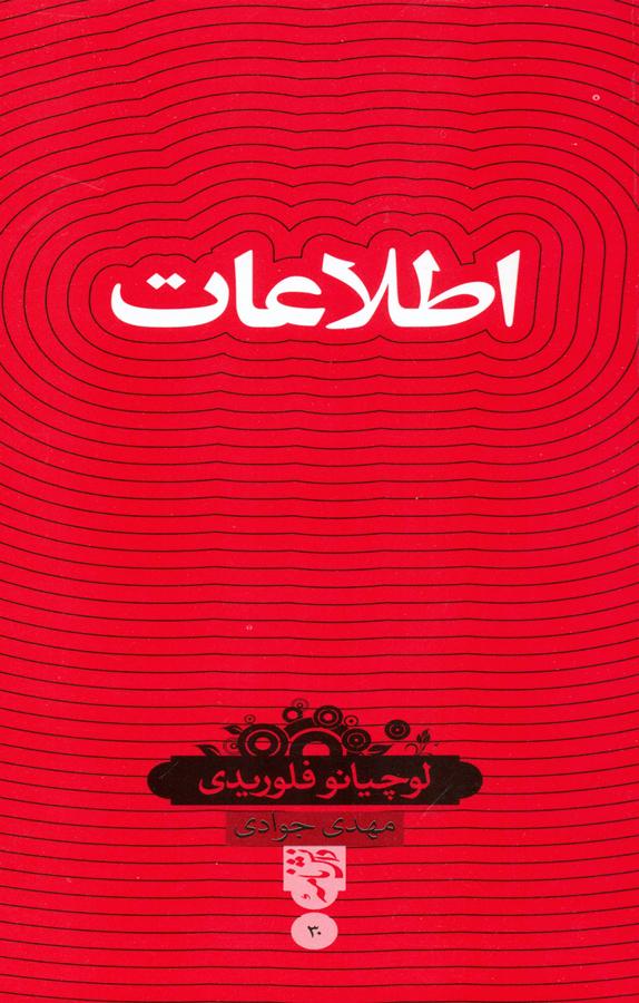 کتاب اطلاعات