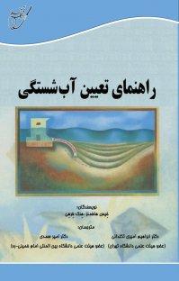 کتاب راهنمای تعیین آبشکستگی
