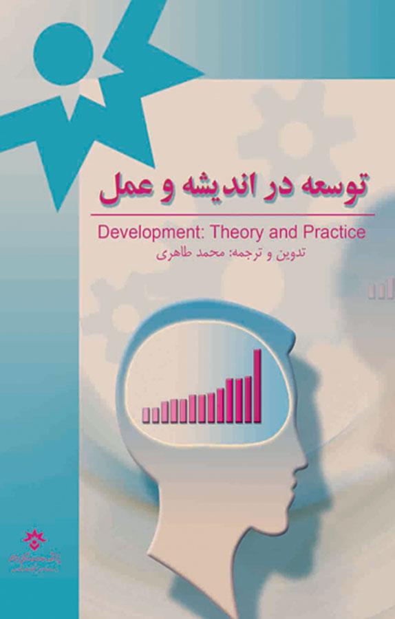کتاب توسعه در اندیشه و عمل