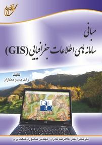 مبانی سامانههای اطلاعات جغرافیایی - GIS (نسخه PDF)