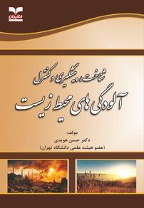 کتاب شناخت، پیشگیری و کنترل آلودگی محیط زیست