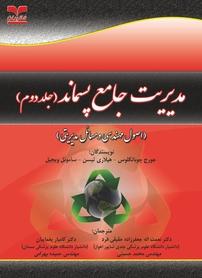 کتاب مدیریت جامع پسماند - جلد دوم