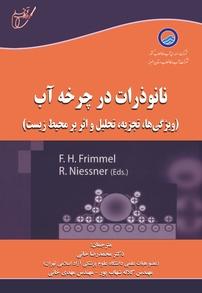 کتاب نانوذرات در چرخه آب
