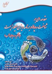کتاب مقدمهای بر شناخت ردپاها در برنامهریزی محیطزیست