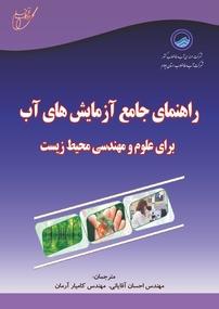کتاب راهنمای جامع آزمایشهای آب برای علوم  و مهندسی محیطزیست