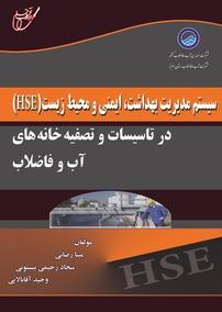 کتاب سیستم مدیریت بهداشت، ایمنی و محیط زیست (HSE) در تاسیسات و تصفیه خانههای آب و فاضلاب (نسخه PDF)