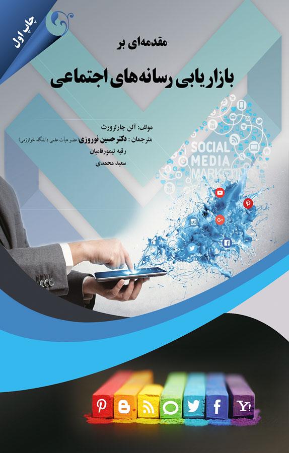 کتاب مقدمهای بر بازاریابی رسانههای اجتماعی