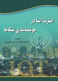 کتاب اینترنت اشیا در هوشمندسازی شبکهها