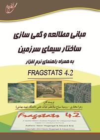 کتاب مبانی مطالعه و کمیسازی ساختار سیمای سرزمین