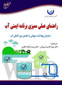 کتاب راهنمای علمی ممیزی برنامه ایمنی آب