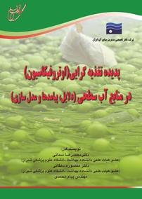 کتاب پدیده تغذیهگرایی در منابع آب سطحی