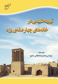 تهویه طبیعی در خانههای چهار صفهی یزد (نسخه PDF)