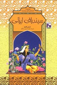 کتاب سیندرلای ایرانی