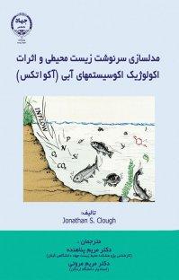 کتاب مدلسازی سرنوشت زیست محیطی و اثرات اکولوژیک اکوسیستمهای آبی