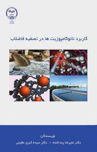 کاربرد نانوکامپوزیتها در تصفیه فاضلاب (نسخه PDF)