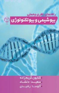 کتاب راهنمای نظری و عملی بیوشیمی و بیوتکنولوژی
