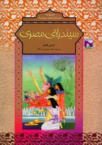 کتاب سیندرلای مصری